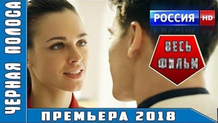 ЧЕРНАЯ ПОЛОСА (Русские детективы 2018)