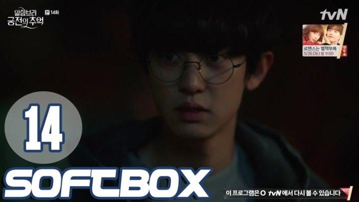 [Озвучка SOFTBOX] Воспоминание об Альгамбре 14 серия