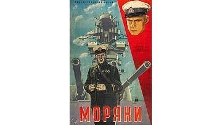 Моряки (1939)