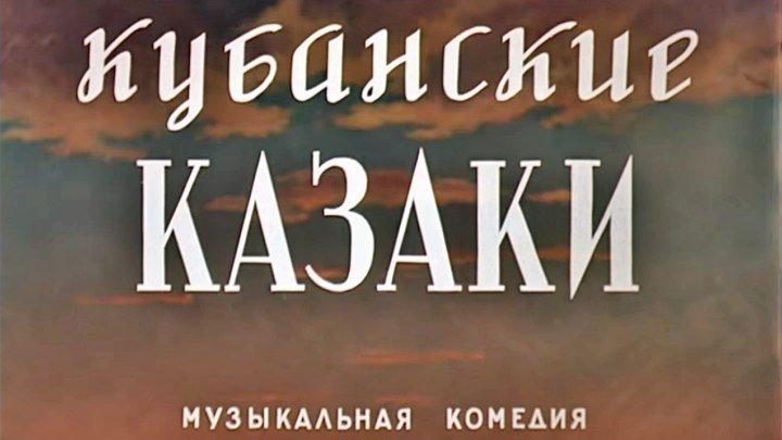 Советский фильм-комедия «Кубанские казаки»
