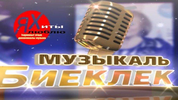 Музыкаль биеклек. 13.01.2019.