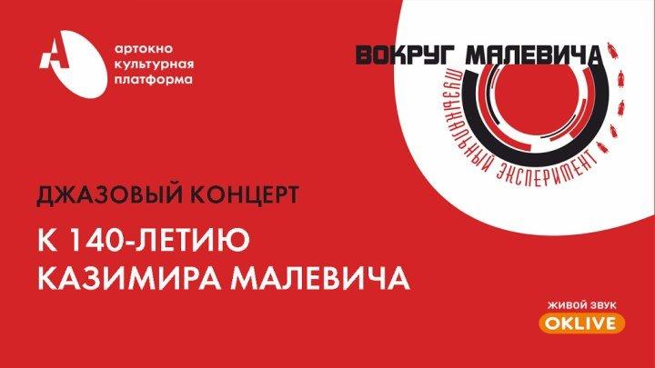 АРТ-ОКНО представляет музыкальный эксперимент «Вокруг Малевича» к 140-летию Казимира Малевича