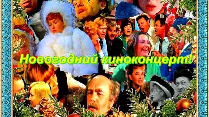 Новогодний киноконцерт - подарок от нашей группы - ГРУППА ДЛЯ РОЖДЕННЫХ В СССР и ДОМ КИНО!!!