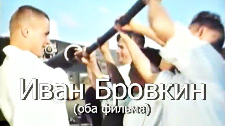 Советский фильм-дилогия «Иван Бровкин» (1955-1958) [ОБА ФИЛЬМА]