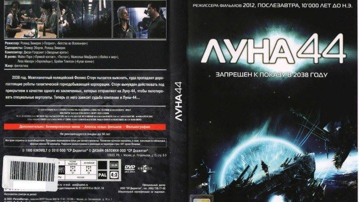 Луна 44 (1990) 1080p
