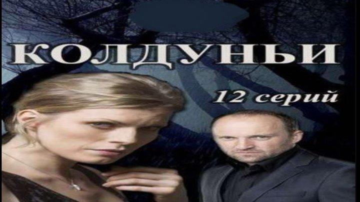 Колдуньи, 2018 год / Серия 4 из 12 (мистика, мелодрама) HD