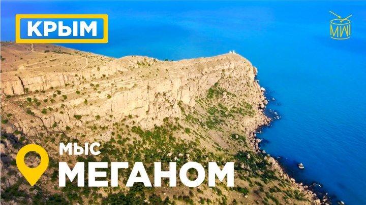 Мыс Меганом Крым, Аэросъемка Черное море, в поисках Карадагского змея 4k #4K_SEASUN #MW_I