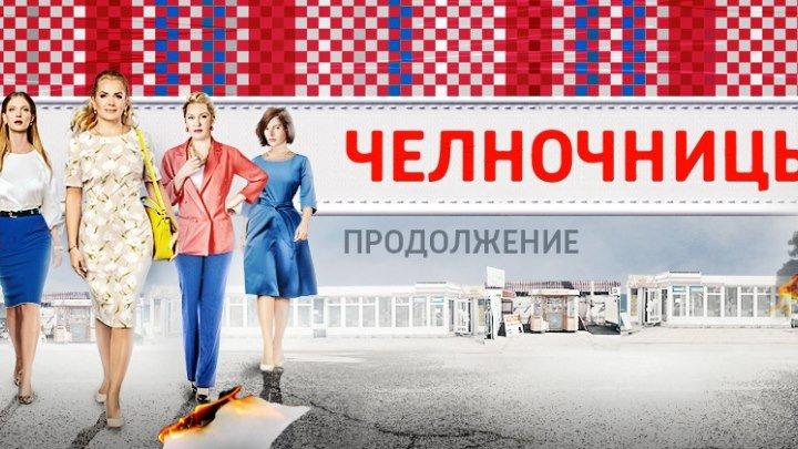 Челночницы / Сезон 2, Серия 10 из 16 [2018, Мелодрама, драма