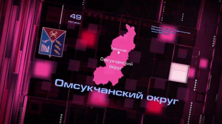 Сюжет из ТВ программы Эхо Дня от 27.09.2018. «Брусничные вечорки» в Омсукчане.