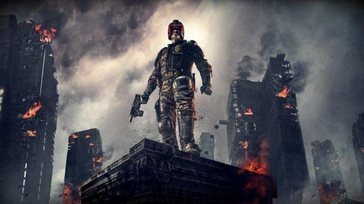 Разбойники из Бремена «Судья Дредд 3D 2012» HD