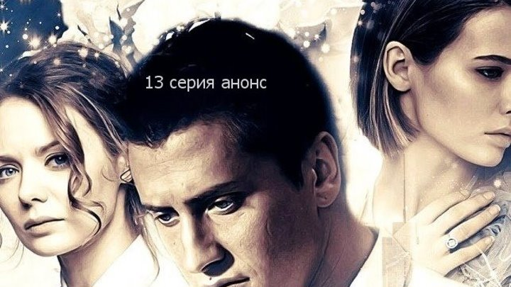 Мажор 3 сезон 13 серия (12.11.2018) Анонс
