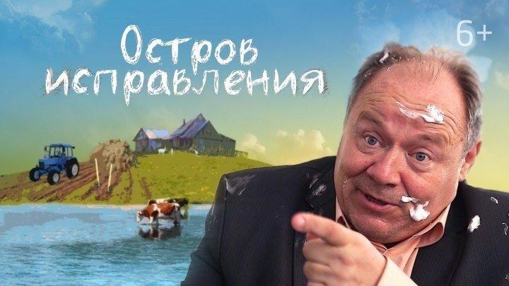 Остров исправления (2017). комедия