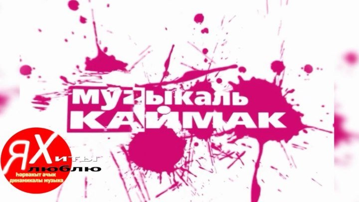 Музыкаль каймак 13.01.2019