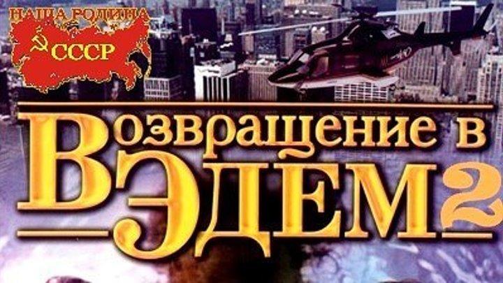 Возвращение в Эдем 2 серия 11