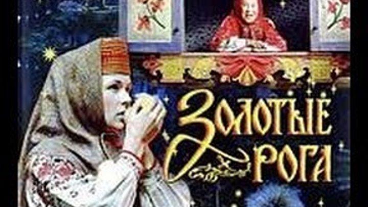 ЗОЛОТЫЕ РОГА (1972, Александр Роу). Сказка
