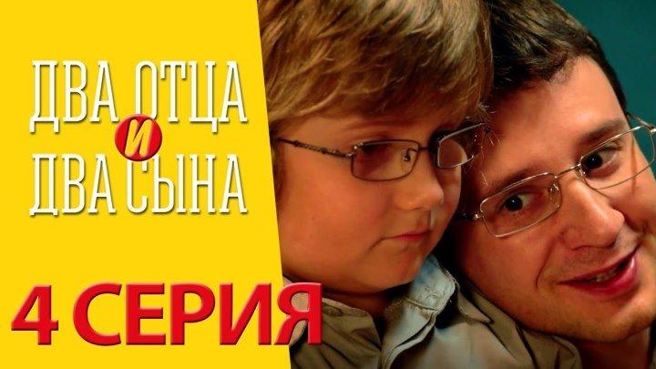 Два отца и два сына ¦ Сезон 1 ¦ Серия 4