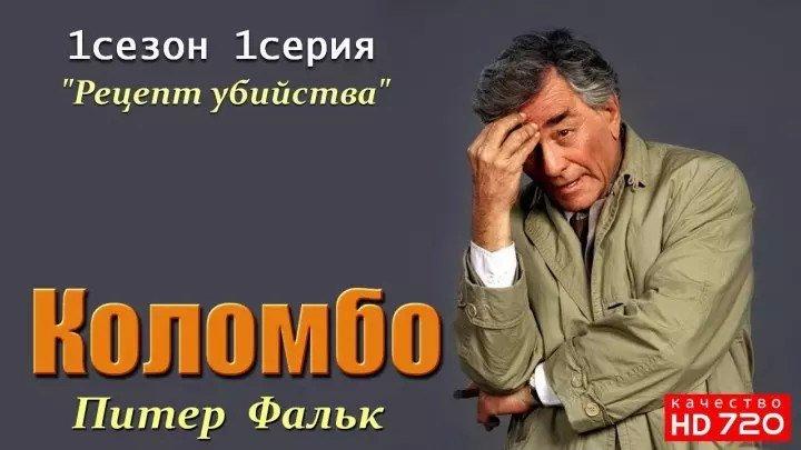 1 сезон _ 1-я серия. «Коломбо. Рецепт убийства» (1968) - Замечательный интеллектуальный детектив