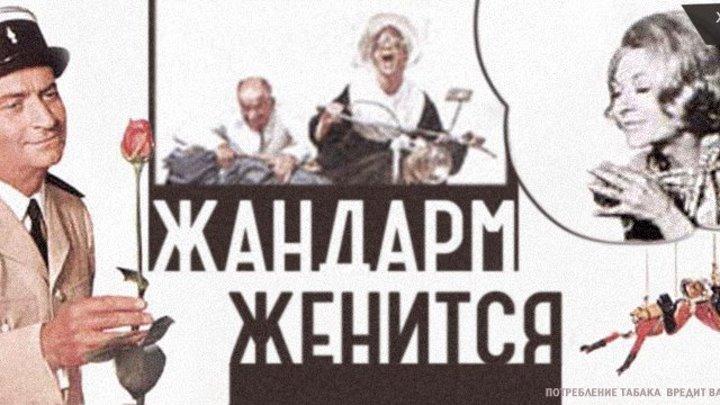 комедия-Жандарм женится(1968)1080p