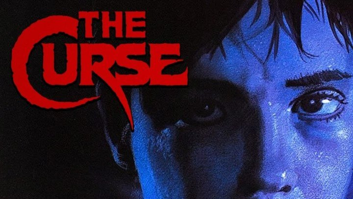 Проклятие / The Curse (1987, Ужасы, фантастика) перевод Андрей Гаврилов