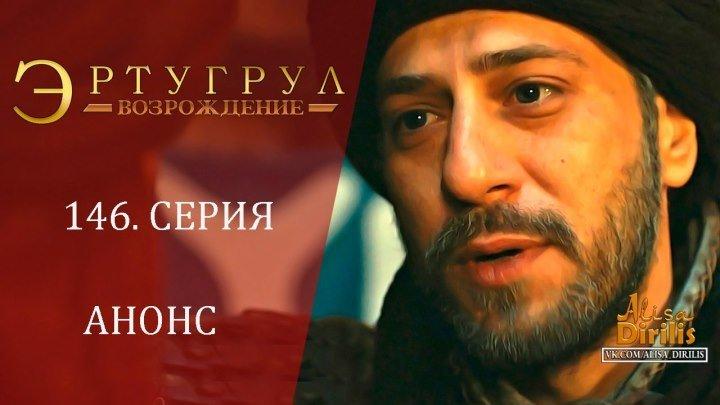Эртугрул. 146 серия. анонс на русском. Озвучка turok1990