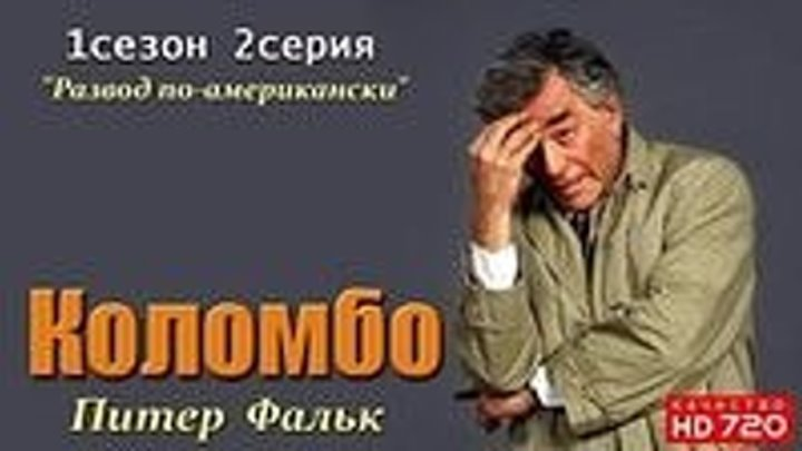 1 сезон _ 2-я серия. «Коломбо. Развод по-американски» (1971) - детектив