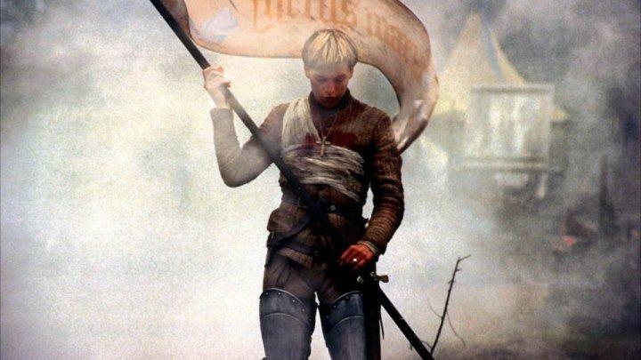 Жанна д'Арк (драма, военный фильм)1999 (16+)