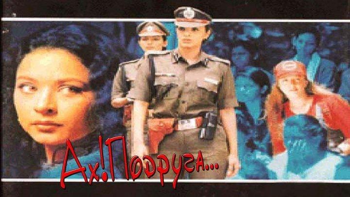 Ах!Подруга... (2000) Индия