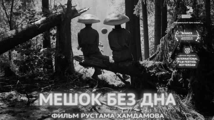 Мешок без дна (Яхонты. Убийство) / 2017 / SATRip