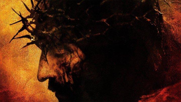 Страсти Христовы / The Passion of the Christ (2004, Драма) перевод Юрий Живов