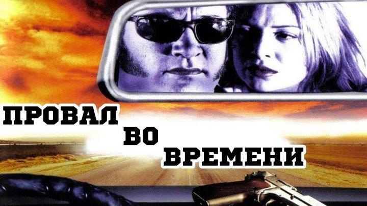 Провал во времени (1997) (BDRip-720p) MVO СВ-Кадр (ТВ6) Фантастика, триллер, криминал, приключения Джеймс Белуши, Кайли Трэвис, Шэннон Уирри, Фрэнк Уэйли, Джесси Боррего, М. Эммет Уолш, Шерман Ховард