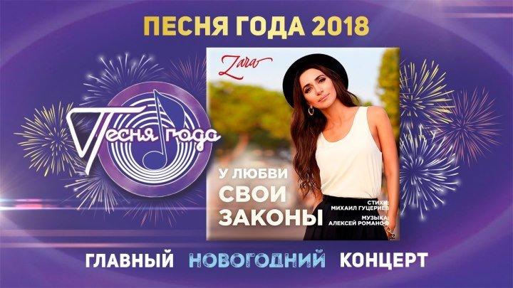 """Зара - У любви свои законы (""""Песня года"""" 2018)"""