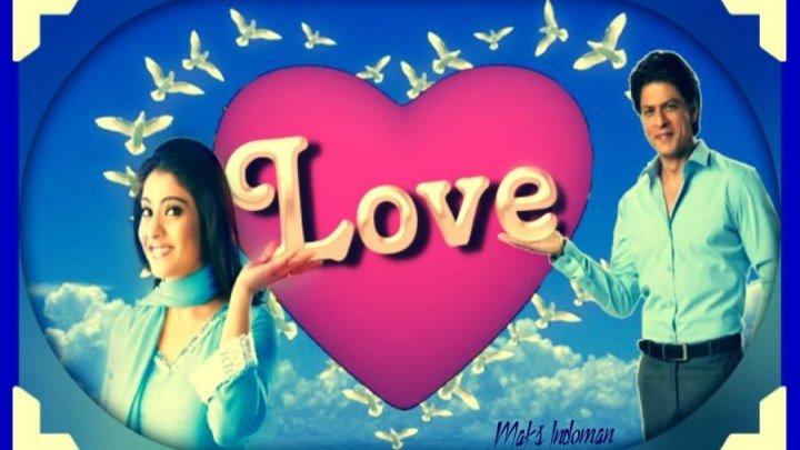 Вечная любовь!!!