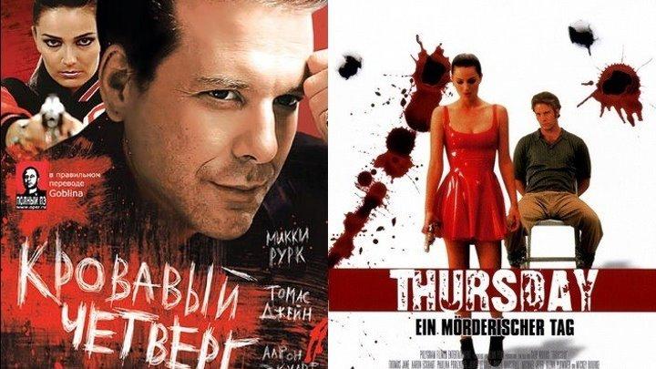 Кровавый четверг / Thursday (1998, боевик, триллер, драма, криминал) Дмитрий Пучков