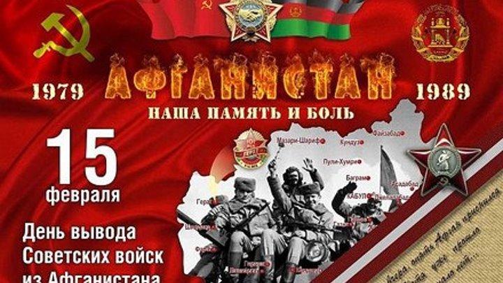 """""""30 лет вывода войск из Афганистана"""""""