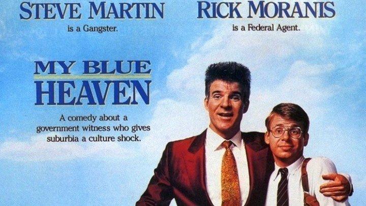 Мои голубые небеса / My Blue Heaven (1990, комедия) Алексей Михалёв