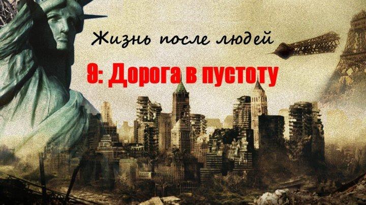 Жизнь после людей. 9: Дорога в пустоту