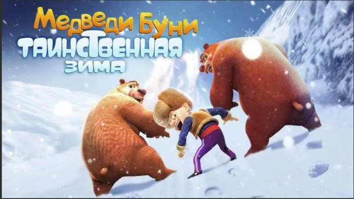 Медведи Буни Таинственная зима (2015) мультик