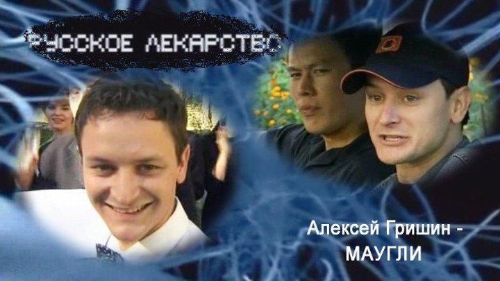 Русское лекарство (2004) 01 серия из 18
