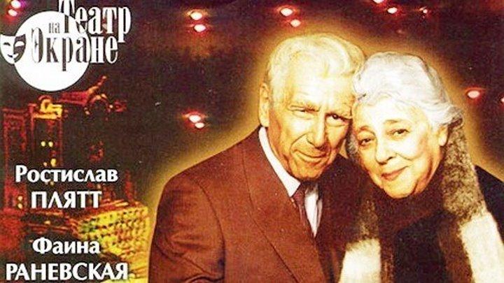 1. Вина Дельмар - Дальше - тишина (Театр им. Моссовета) / 1978 / DVDRip