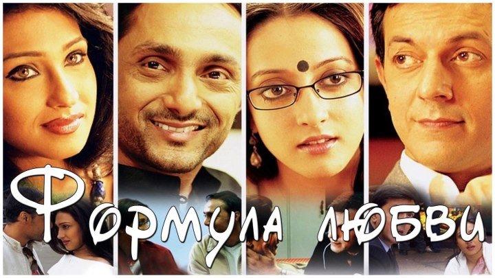 Формула любви (2006) Индия