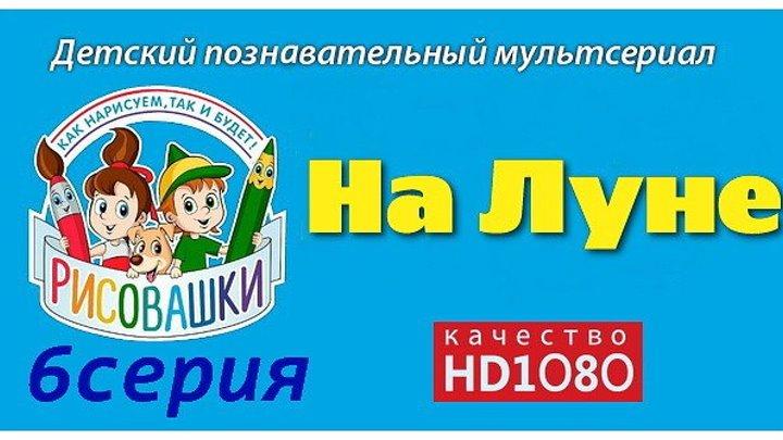 """🎬 Рисовашки """"На Луне"""" • 6серия (Россия HD1О8Ор) • Развивающий мультик"""