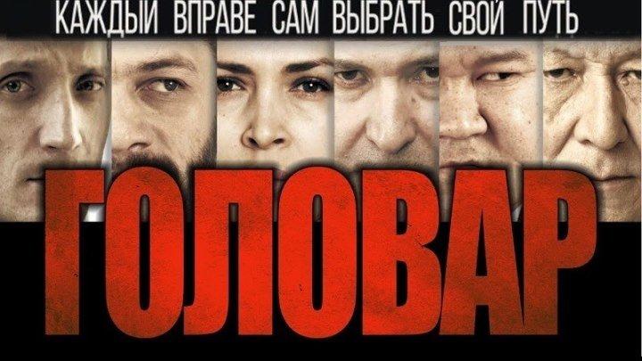 ГОЛОВАР (Драма-Криминал Россия-2О18г.) Х.Ф.