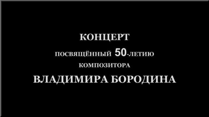 Концерт посвящённый 50-летию композитора Владимира Бородина