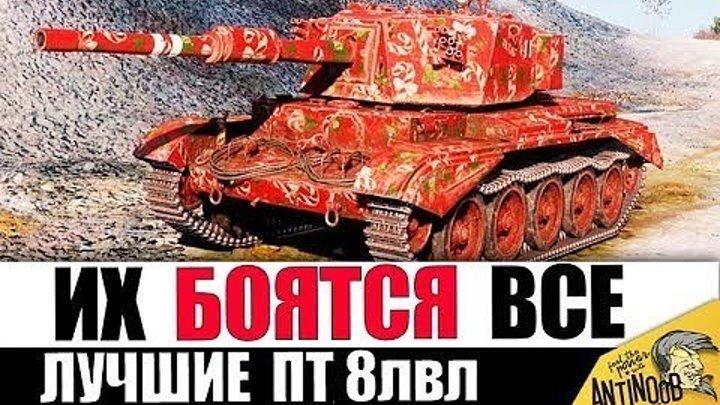 #AnTiNooB: 📺 САМЫЕ ОПАСНЫЕ ПТ САУ 8лвл! ЛУЧШИЕ ПТ в World of Tanks! #видео