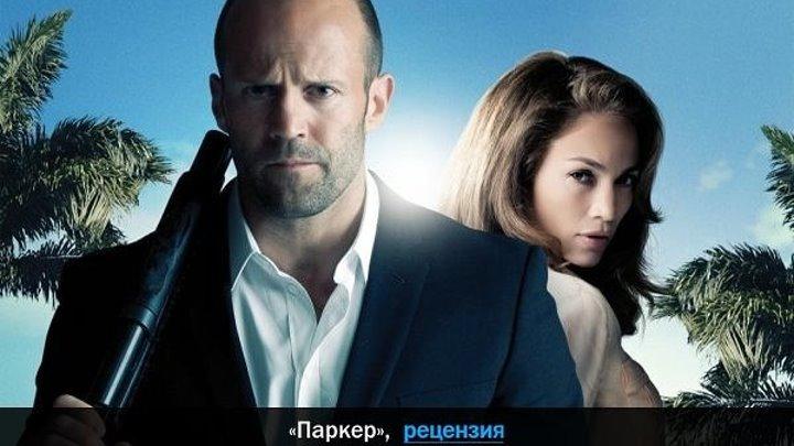 Паркер 2013 г. - Триллер/Боевик/Криминал