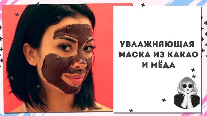 Увлажняющая маска из меда и какао