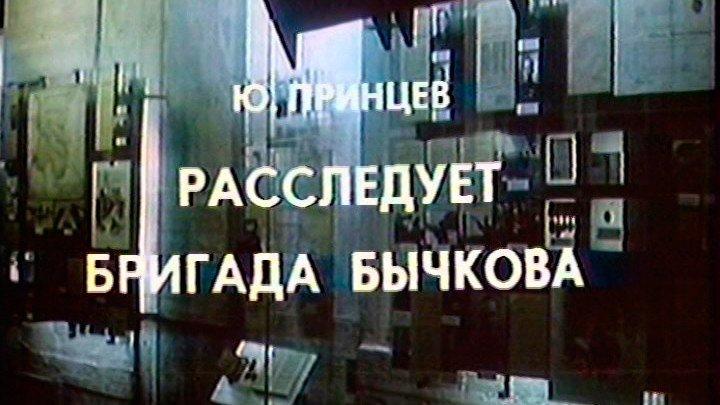 Расследует бригада Бычкова 1985 СССР Детектив, экранизация, телеспектакль. HD