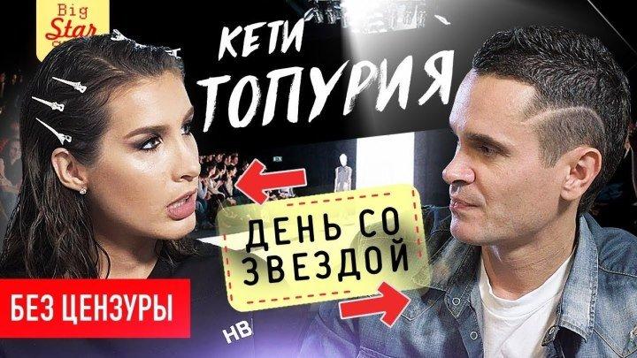 Кети Топурия - пластика, Гуф, секс ⁄ Big Star Show 18+ (31 октября 2018)