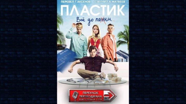 Пластик / Plastic (2014, комедия, драма, криминал) Алексей Матвеев