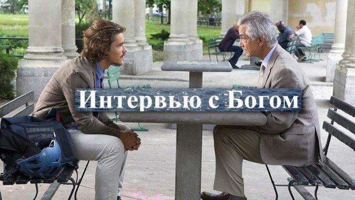 ИHTEPBЬЮ C БOГOM (драма, детектив, 2OI8, HD)